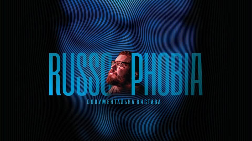 Muistiinpanoja Rajavirheen kiertueelta <h1> <h3>Teatteri Telakan tiedottaja matkusti Kiovaan seuraamaan Rajavirhe/Russofobian kiertue-esityksiä